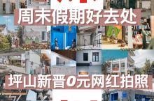 深圳坪山攻略 新晋网红0元拍照打卡合集