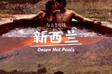 新西兰 南岛最适合看日落的Onsen温泉