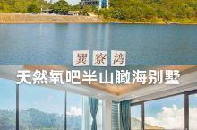 惠州前靠水库大海,后靠大山的私密民宿