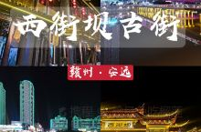 西街坝古街|安远旅游|旅游攻略|赣州旅行
