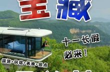 露营+民宿+美食+景点的十一小长假旅游