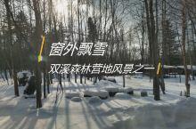窗外飘雪的长白山双溪森林营地