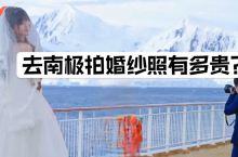 去一趟南极要花多少钱?人生有各种可能