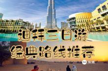 迪拜三日游经典路线推荐