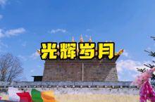 穿过西藏的光辉岁月,内心不再感到彷徨