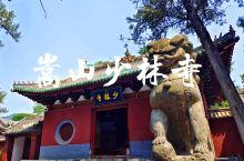 嵩山少林寺volg