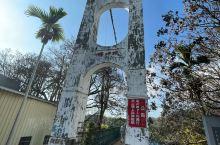 台湾最长的吊桥 双十吊桥