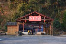 江西井冈山景区的红军剧场旧址。