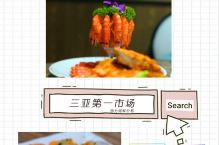 三亚旅游,去第一市场吃海鲜