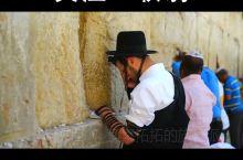 以色列哭墙 那些忘我哭泣的人