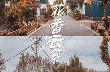 美丽乡村·花香云寨