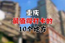 重庆最值得打卡的10个地方,你去过几个?