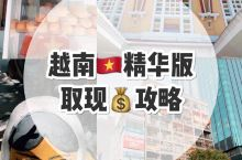 越南 自由行银行卡取现最全攻略