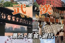 武汉旅游攻略|学生党旅行必看保姆级干货