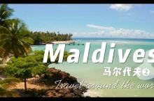 马尔代夫地处热带,一年四季气候温暖舒适,