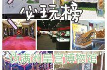 """长春必玩景点""""伪满洲皇宫博物馆"""""""
