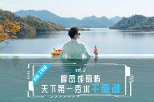 杭州千岛湖