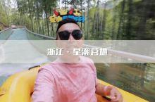 既能漂流又能玩水,浙江这个宝藏营地真的太夏天了!