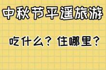 中秋节平遥旅游,吃什么?住哪里?