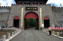 这三幅照片是黑龙江海林的威虎山影视基地,三道关的一线天,小九寨的威虎山展馆!
