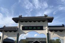 """阡陌桑田园位于东台富安镇富北村,是中国历史文化名镇和茧丝绸特色小镇,又称""""茧都"""",是东台古丝绸文化的"""