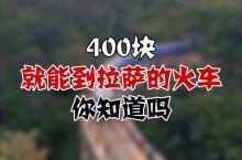 400块就能到拉萨的火车,你知道吗?