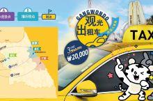 福利多多-江原道外国人出租车