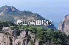 在始信峰,你真正能理解什么叫崇山峻岭