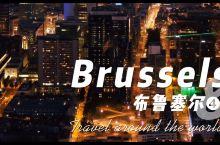 布鲁塞尔有1000多年的历史。公元979