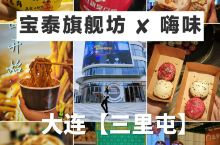 【嗨味】来啦💙大连首家地铁站内小吃街   要说起十一大连必打卡的网红小吃街 排头一号的就是宝泰B1的