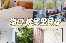 海口民宿|住进独栋别墅是什么样的体验?