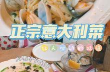 上海正宗的意大利菜被我找到啦