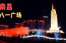 南昌八一广场,军旗升起的地方