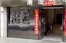 陈记顺河潮汕牛肉真是鲜到家了!
