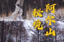 冬日必去 前往世界尽头—白色秘境阿尔山