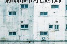 日本旅游 历史变迁的魅力岐阜纤维问屋街