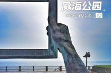 【威海海岸巡礼】威海公园:海边的雕塑公园