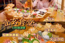 广州遍高性价比日料居酒屋!人均70吃刺身