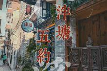 藏身老城闹市的千年古村——泮塘五约