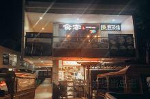 薄荷岛韩国烤肉餐厅-食客