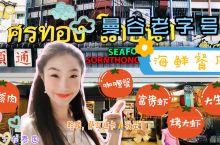 【平价海鲜】曼谷这家中式海鲜餐厅