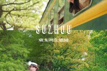 苏州|超适合拍摄春天的绿皮火车和生态园
