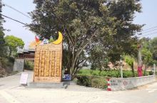 打卡福建特有少数民族—畲族历史文化名村