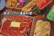 新街口淘淘巷宝藏平价料理|日式漫画风