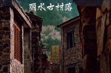 来丽水旅游绝不能错过的原始古村落!  这个古村落是电视剧>的取景拍摄地,在丽水缙云岩下的石头村,房子