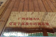 我们今天去了麻怀村在麻怀隧道过去以后有一个党员服务基地,是广州市越秀区挂点的,这里宣传着麻烦人民如何