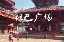 尼泊尔的重要名片——杜巴广场 加德满都杜巴广场  Durbar在尼泊尔语里意为皇宫,杜巴广场有三个,