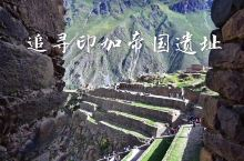 圣谷 最具神秘色彩的印加帝国遗址游