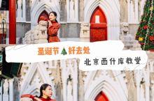 教堂与圣诞节更配哦!京城超美教堂分享~