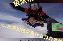 4200米高空跳伞是什么样的体验